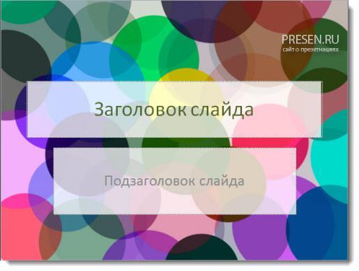 Вид титульного слайда в презентациях зависит от выбранного шаблона.
