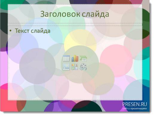 Первый дополнительный слайд, который добовляется при создании презентации.