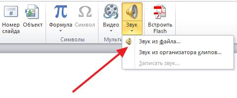 кнопка Звук
