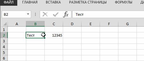 Как поменять местами ячейки, строки или столбцы в MS Excel