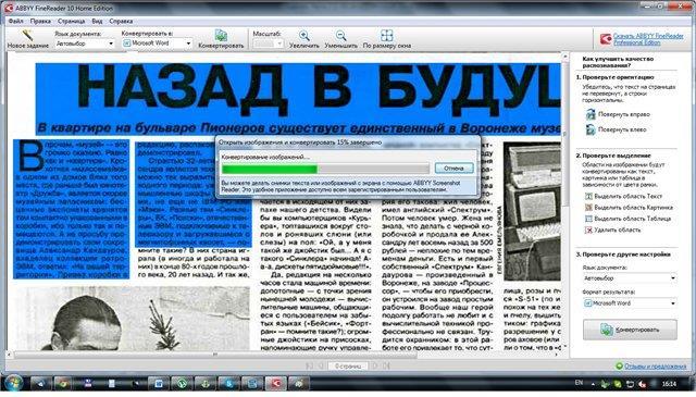 Как редактировать отсканированный документ