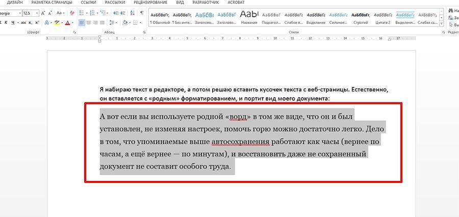 Word отучаем ворд копировать текст с форматированием