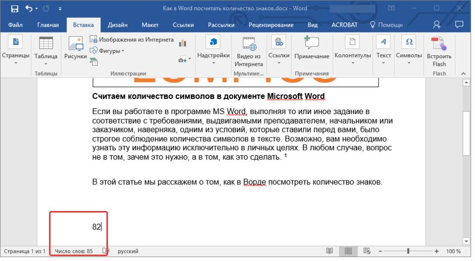 количество слов на странице в Word