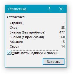 Статистика учитывать в Word