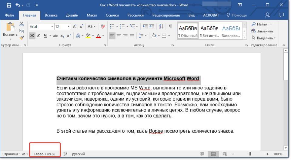 Слова во фрагменте текста в Word