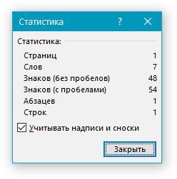Статистика символов во фрагменте текста в Word