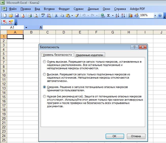 MS Excel 2000 и 2003