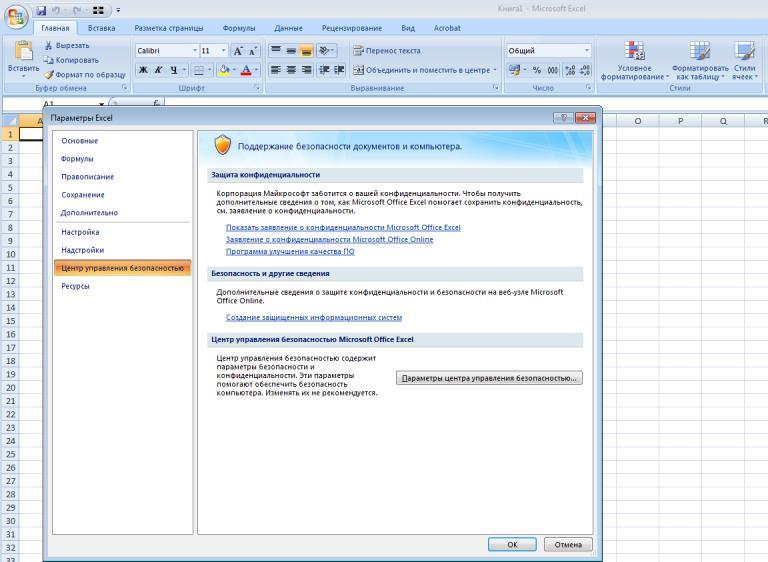 MS Excel 2007 и 2010