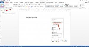 Вставка текста в Ворде без форматирования