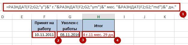 Function RAZNDAT 3 Как определяется разница между двумя датами с помощью функции РАЗНДАТ