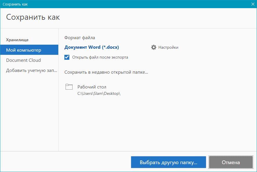 Выбор формата для экспорта в Adobe Reader
