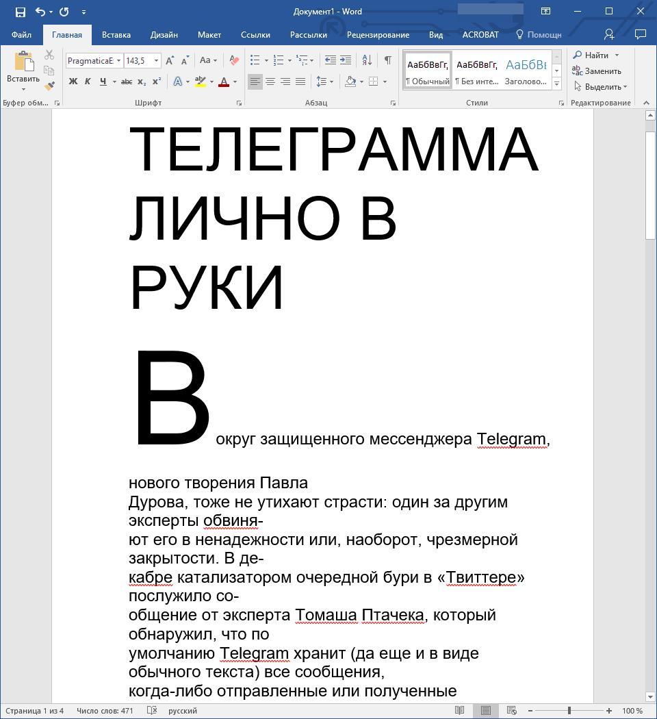 Вставить текст в Word