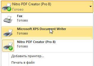 Выбор принтера в word 2010