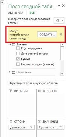 Рис. 5. Выберите создание связи между таблицами после отображения соответствующего запроса